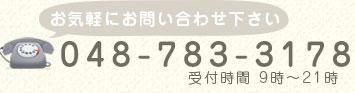 048-783-3178